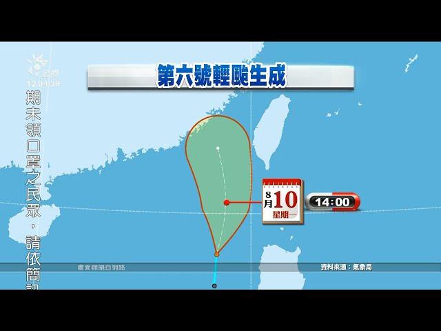 第6號颱風生成 上午十點半海陸警齊發
