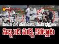 Video Footage: ఒకళ్లనొకరు కొట్టుకున్న సిబ్బంది | Himachal Pradesh Police And CM Security Fight
