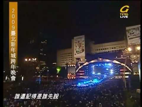 2009臺北新年城跨年晚會 - 張惠妹 - 記得