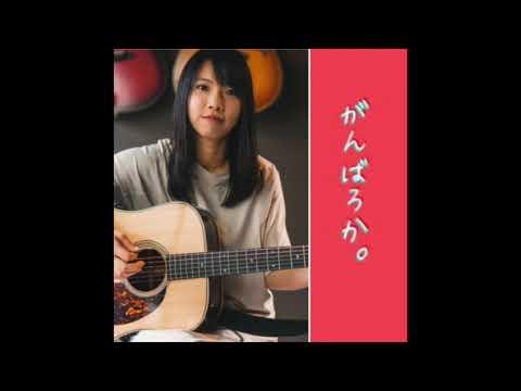 がんばろか。夢奈の音楽バカリ 2021/09/10 【11回目放送】
