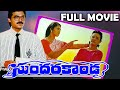 #Sundarakanda Full Length Telugu Movie - Venkatesh, Meena, Aparna