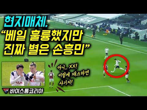 모두 번리전 살아난 베일 활약 극찬하는 데 진짜 스타는 손흥민이라는 현지매체와 팬들?