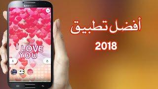 أفضل تطبيق اندرويد لهذا الشهر يناير 2018     -