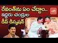 KCR, Chandrababu, Raman Singh meet at Raj Bhavan?; What to do about Revanth