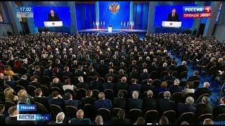 Сегодня Владимир Путин выступил с очередным посланием Федеральному собранию