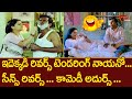 ఇదెక్కడి రివర్స్ టెండరింగురో నాయనో.. | Brahmanadam Comedy Scenes | Telugu Comedy Videos | NavvulaTV