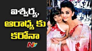 Breaking: Aishwarya Rai and daughter Aaradhya tested posit..