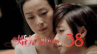 將婚姻進行到底 | The Perfect Couple 第38集(任重、萬茜、王策等主演)