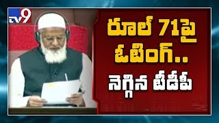 AP Legislative Council adjourned till tomorrow!..