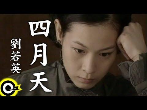劉若英 René Liu【四月天 April days】Official Music Video
