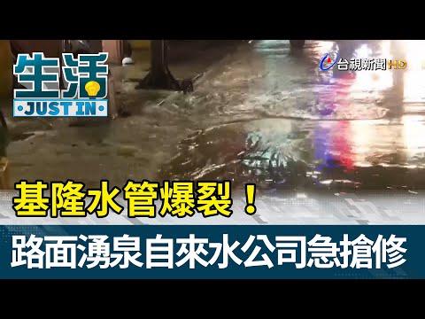 基隆水管爆裂! 路面湧泉大淹水  自來水公司急搶修【生活資訊】