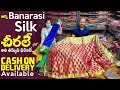 CASH ON DELIVERY available అన్ని Banarasi Silk కలెక్షన్సే Rich Sarees for Wedding Surat Wholesale