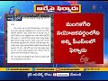 Amaravati farmers lodge complaint against MLA RK in all PS in Mangalagiri