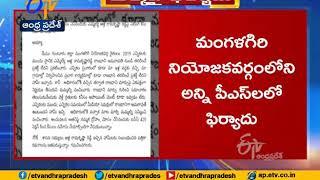 Amaravati farmers lodge complaint against MLA RK in all PS..