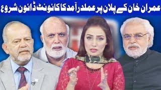 Think Tank With Syeda Ayesha Naaz   19 August 2018   Dunya News