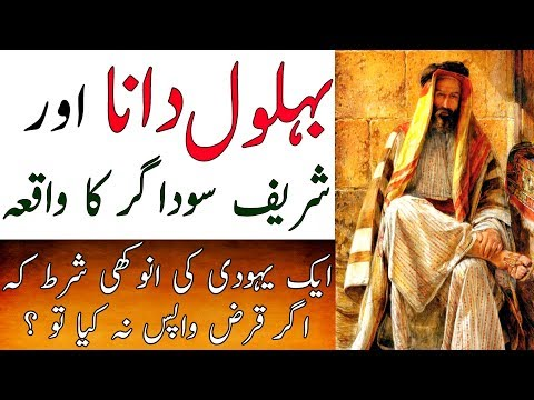 Hazrat Behlol Dana Aur Aik Shareef Sodager Ka Dilchasp Waqia || Behlol Dana Full Movie part 3