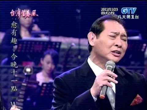 楊佩春+相思河畔+康弘+台灣望春風