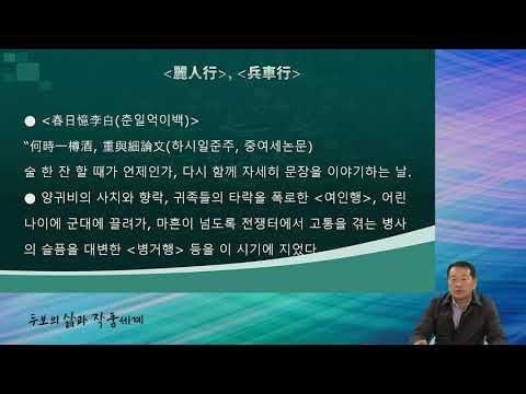 중국 한시를 통해 본 중국의 문화와 시대상 3편 유튜브