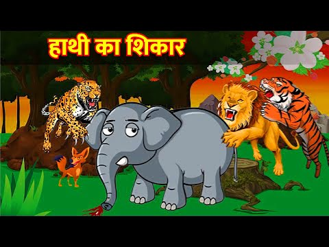 Story of Jackal, Elephant, Leopard, Tiger and  Lion | सियार, हाथी, चिता, बाघ और शेर की कहानी