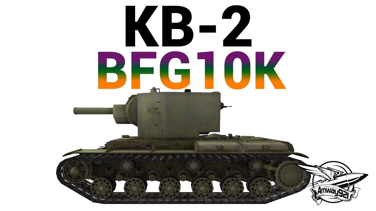 КВ-2 - BFG10K