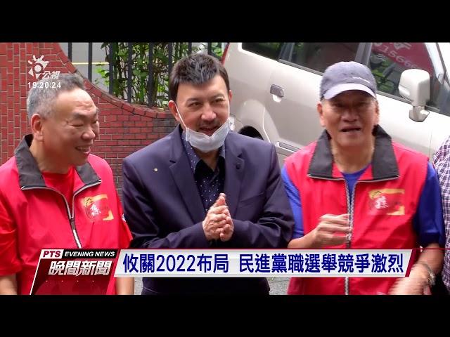 民進黨今舉行黨職選舉 各派系競爭激烈