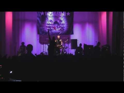 Тараканы! - Вся Планета Земля (Live in Tambov, 2.04.2013)
