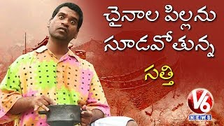 Bithiri Sathi to marry Chinese girl- Teenmaar News..