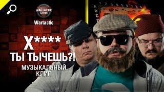 Х**** ты тычешь?! - музыкальный клип от Студия ГРЕК и Wartactic