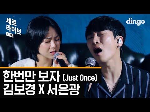 김보경X서은광(BTOB) - 한번만 보자 Just Once [세로라이브] LIVE