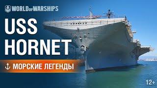 Авианосец USS Hornet. Морские легенды