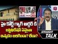 హై కోర్ట్ గ్యాగ్ ఆర్డర్ కి జస్టిఫికేషన్ ఏమైనా ఇవ్వడం జరిగిందా? లేదా? | Journalist Krishna Mohan