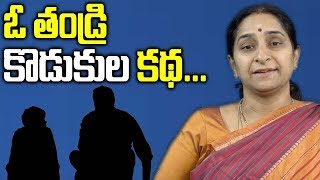 A Heart Touching Father And Son Relationship || Emotional Story || Ramaa Raavi | SumanTV
