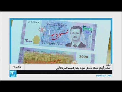صدور أوراق نقدية سورية تحمل للمرة الأولى صورة بشار الأسد