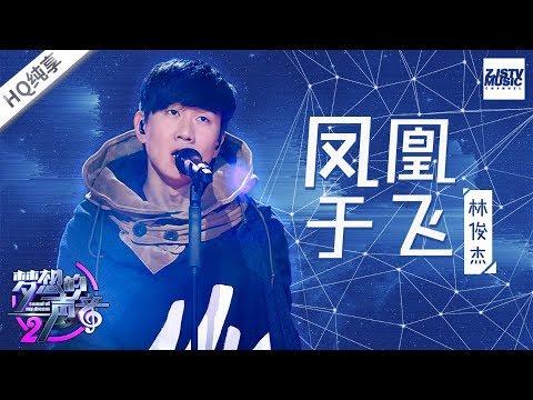 [ 纯享版 ] 林俊杰《凤凰于飞》《梦想的声音2》EP.7 20171215 /浙江卫视官方HD/