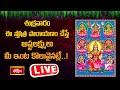 LIVE : శుక్రవారం ఈ స్తోత్ర పారాయణం చేస్తే అష్టలక్ష్ములు మీ ఇంట కొలువైనట్లే..!   Bhakthi TV LIVE