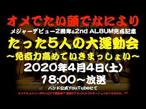 メジャーデビュー2周年&2ndアルバム完成記念 「たった5人の大運動会〜免疫力高めていきまっしょい〜」