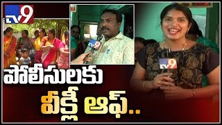 AP Govt implements weekly off to police, Police families h..