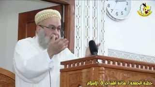 مكانة المساجد في الإسلام / الشيخ يحيى المدغري
