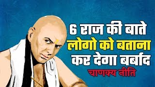 Never Share These 6 Secrets With Anyone in Any condition - Chanakya Neeti