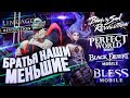 ОХ УЖ ЭТИ МОБИЛЬНЫЕ MMORPG... Bless Mobile, Perfect World, Blade and Soul, Lineage 2, Black Desert