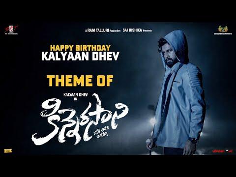 Ram Charan releases theme of Kalyaan Dhev's Kinnerasani