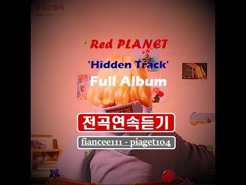 볼빨간 사춘기 -  Full Album - 전곡모음 연속듣기