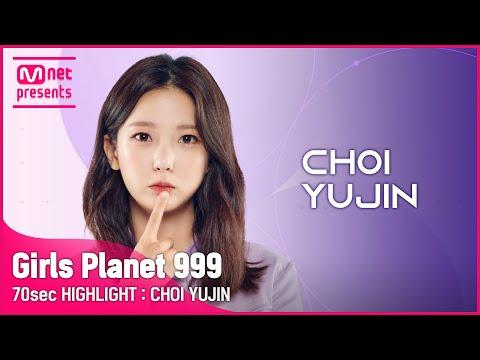 [Girls Planet 999] 70sec HIGHLIGHT l K그룹 최유진 CHOI YU JIN