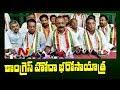 Congress to hold Pratyeka Hoda Bharosa Yatra in AP From Feb 19th to March 3rd   NTV