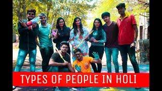 Types of people in holi /holi hai/unique holi peoples/funny holi videos/The real studios /