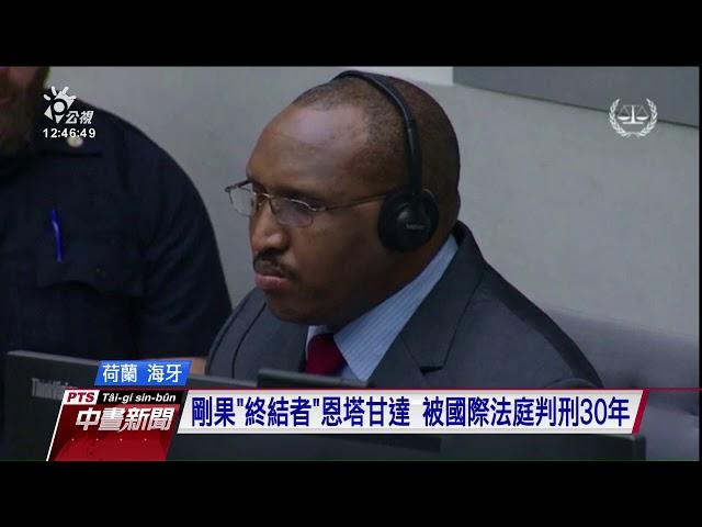剛果終結者恩塔甘達遭國際法庭判刑30年