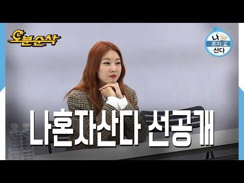 [오분순삭] 나혼자산다 선공개 : 제시의 싱글라이프 두번째 이야기, 성훈과 혜진의 패션위크 이야기