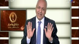 حقائق واسرار مع مصطفى بكرى | الحلقة الكاملة 12-4-2018     -