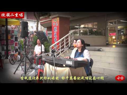2014年8月23日欣韻二重唱~張玉霞~船歌