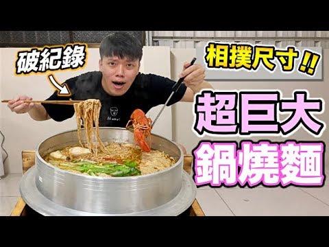 【狠愛演】超巨大鍋燒麵!相撲尺寸 『破紀錄』